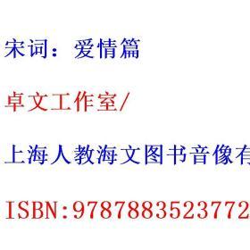 宋词:爱情篇 卓文工作室 上海人教海文图书音像有限公司 9787883523772