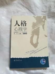 人格心理学第二版