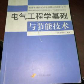 电气工程学基础与节能技术