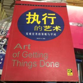 执行的艺术:完成任务的策略与学问