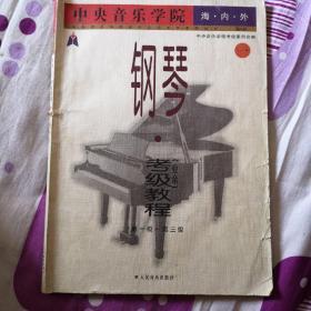 中央音乐学院海内外钢琴(业余)考级教程 一  第一级-第三级