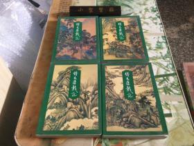 三联金庸作品集:倚天屠龙记(一二三四) 1996年1版4印
