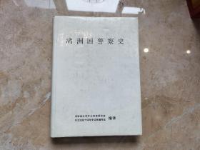 满洲国警察史