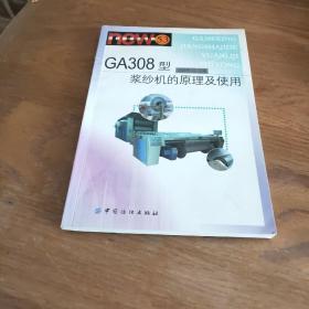 GA308型浆纱机的原理及使用——纺织新技术书库