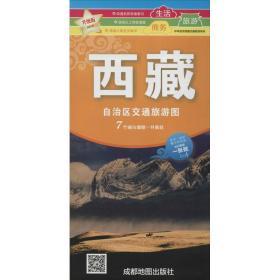 西藏自治区交通旅游图 升级版 中国交通地图  新华正版