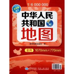 2021版1:600万中华共和国地图(套封)(1.08米*0.8米) 中国行政地图 星球地图出版社 新华正版