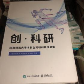创 科研 北京师范大学本科生科研创新成果集