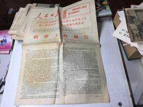 人民日报1975年1月21日(1—4版)