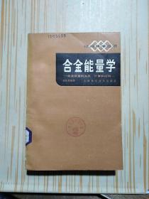 合金能量学 /肖纪美 上海科学技术出版社