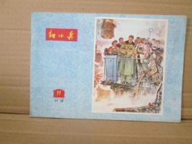 红小兵【甘肃1977--11】
