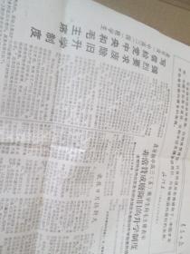 青岛日报【1966.6.18】