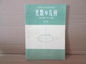 代数与几何【六年制重点中学高中数学课本  第二册】