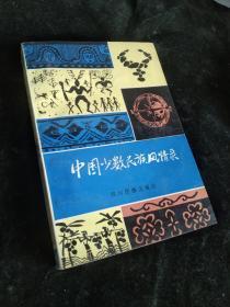 中国少数民族风情录
