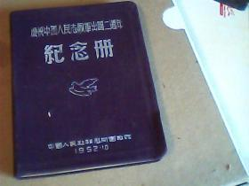 庆祝中国人民志愿军出国二周年纪念册
