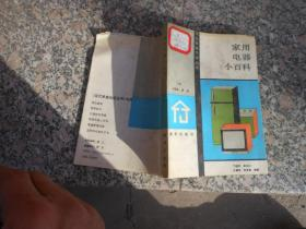 现代家庭生活丛书;家用电器小百科