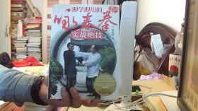 即学即用的咏春拳实战绝技(配DVD2张)(16开,9品)中租屋--中间东边放