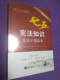宪法知识党员干部读本(以案释法版)【正版全新】