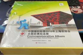 中国福利彩票2010年上海世博会主题彩票纪念册(未拆封)