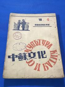 民国29年 《中苏文化》第七卷 第四期 苏联戏剧电影专号