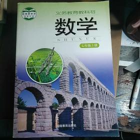 湘教版 数学七年级上册 /严士健 湖南教育出版社
