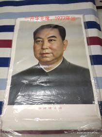 一开1978年华国锋主席单耳标准像