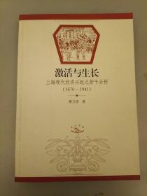 激活与生长:上海现代经济兴起之若干分析:1870-1941   未翻阅正版    2021.2.6