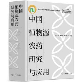 中国植物源农药研究与应用