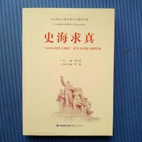 """史海求真——""""中国近现代史纲要""""课基本问题文献精编"""
