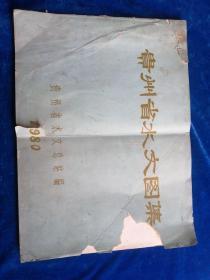 贵州省水文图集(油印本)