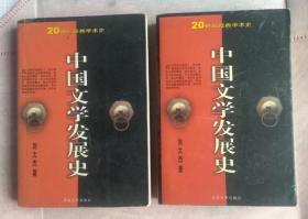 中国文学发展史 上下卷