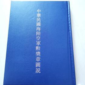 中华民国海陆空军勲奖章图说