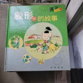 汉字卡通 全6册 精美插图版(象形字的故事,指事字的故事 会意字的故事 形声字的故事 转注字的故事 假借字的故事)