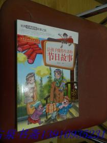 让孩子懂得生活的节日故事-世界经典图画故事之旅