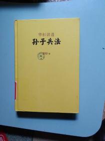 华杉讲透《孙子兵法》(精装修订版)
