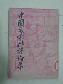 中国文学批评论集【民国旧书】