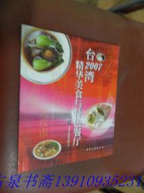 2007台湾精华美食与特色餐厅