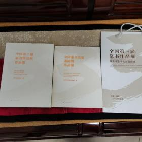 全国第三届篆书作品展作品集、全国篆书名家邀请展作品集
