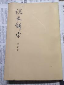 说文解字 附检字(繁体竖版)