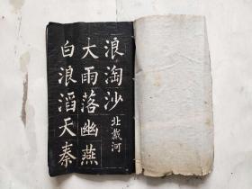 六十年代《毛主席词柳体大楷帖》 拓片一本