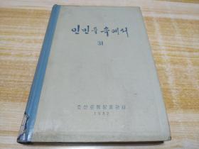 朝鲜原版 인민들속에 (31)朝鲜文