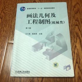 画法几何及工程制图(机械类)(含CD-ROM盘一张)——新世纪高校机械工程规划教材·机械类