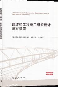 钢结构工程施工组织设计编写指南 9787112256464 中国建筑金属结构协会钢结构专家委员会 中国建筑工业出版社