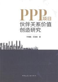 PPP项目伙伴关系价值创造研究 9787112256952 叶晓甦 石世英 中国建筑工业出版社 蓝图建筑书店