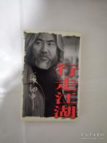 【珍罕  张纪中 签名 签赠本 有上款】行走江湖==== 2005年4月 一版一印 100000册
