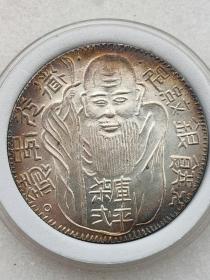 原光寿星足纹银饼道光年铸