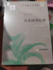 一个出版人的自述:历史回望纪事(1927-2013)