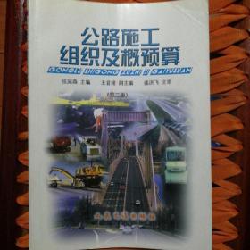 公路施工组织及概预算(第二版)