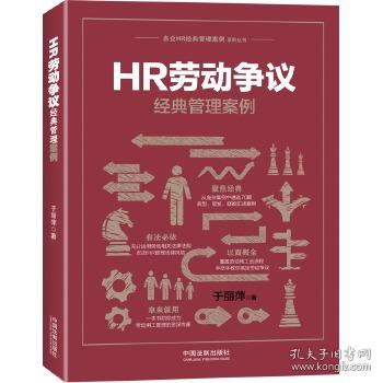 HR劳动争议经典管理案例