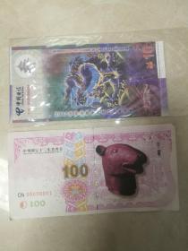 中华国宝十二生肖手守-子鼠测试钞;电信龙年纪念电话卡