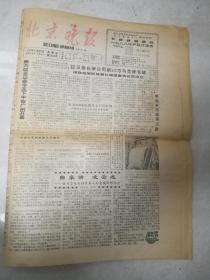 北京晚报4开原版1987年11月20日生日报